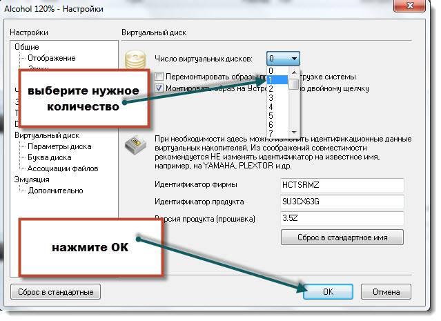 Как сделать виртуальный диск фото 811