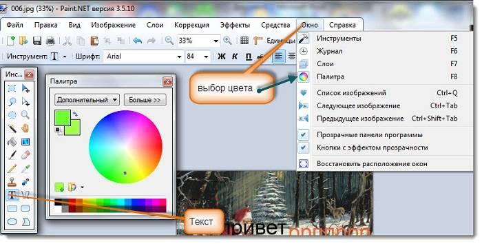 Как в фотошопе сделать на картинке прозрачную надпись