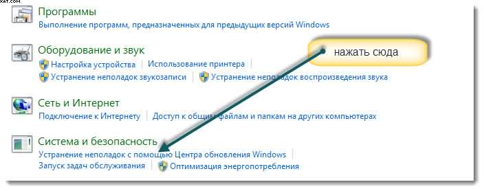 windows 8 не устанавливаются обновления