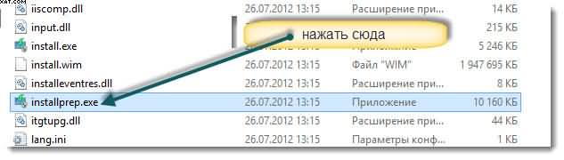 переход на windows 8