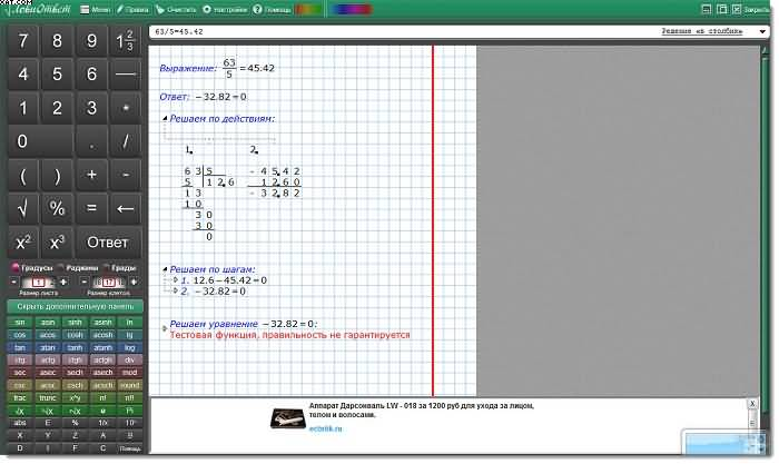 Скачать калькулятор для решения задач по математике повторение решение задач с помощью уравнений 6 класс