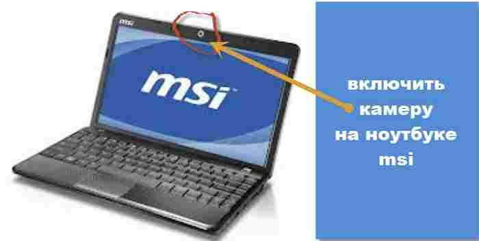 MSI EX600 WEB KAMERA WINDOWS 8 DRIVER DOWNLOAD