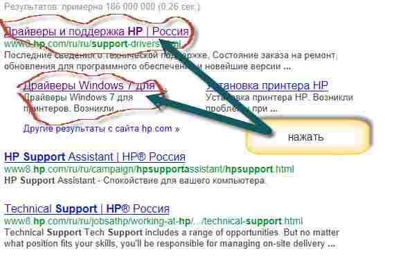 переход на официальный сайт ноутбуков hp