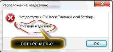отказано в доступе local settings