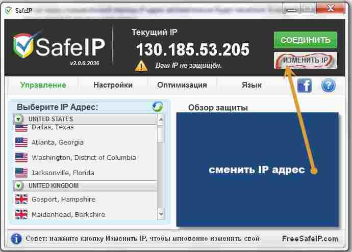 скачать бесплатно программу скрывающую ip адрес