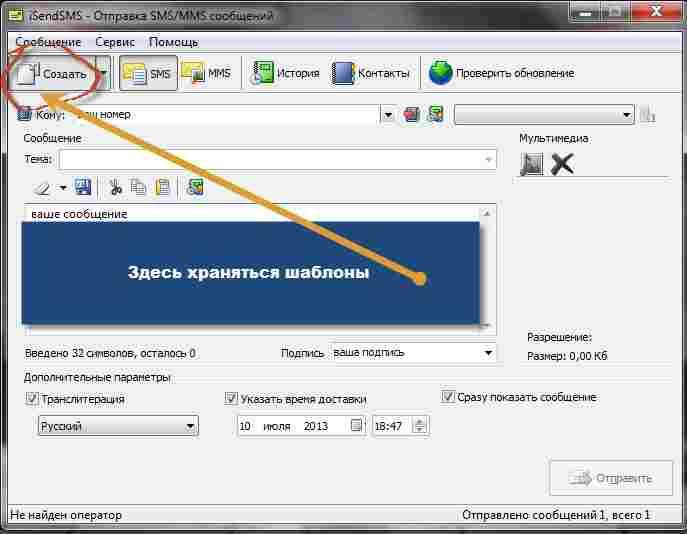 Скачать бесплатно приложение отправка ммс скачать русскую версию программы dreamweaver