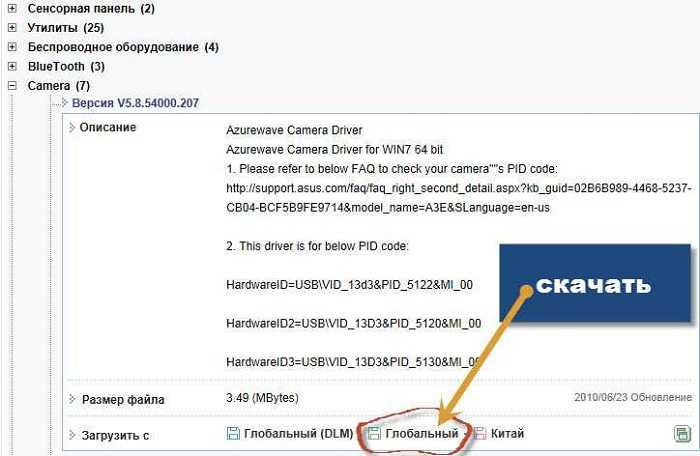 Download Driver: Asus UL50A Chicony CNF-7129 Camera