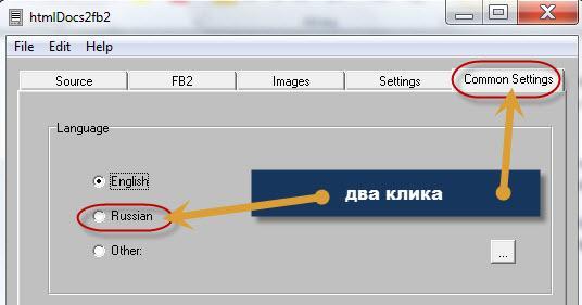 включить русский язык в программае htmlDocs2fb2