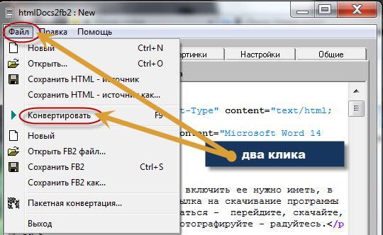конверть программой doc в fb2