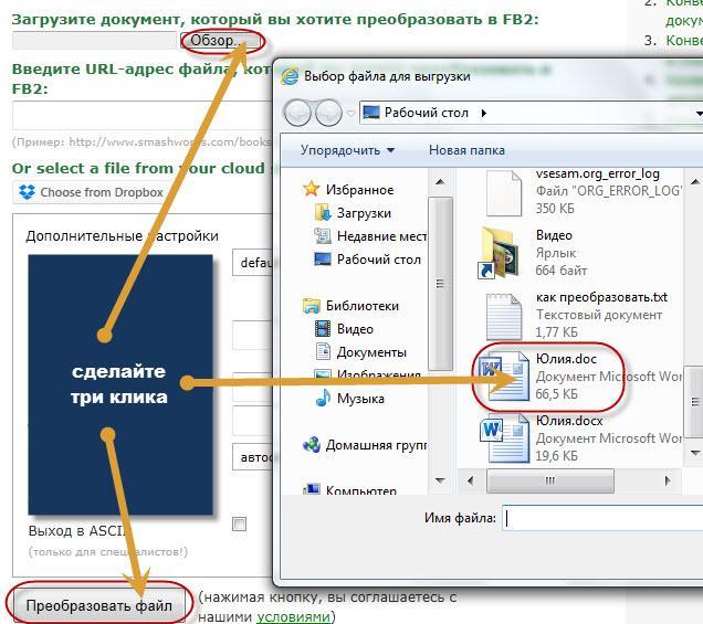 преобразовать онлайн формат doc в fb2