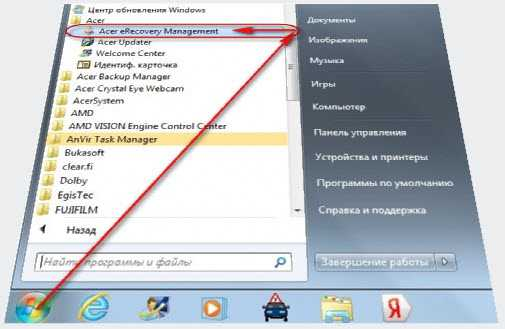 запустить утилиту Windows Acer eRecovery Management