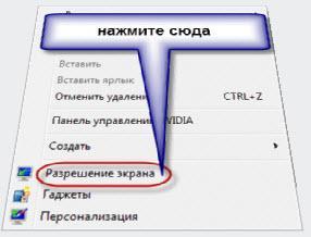 опция для изменения разрешения экрана