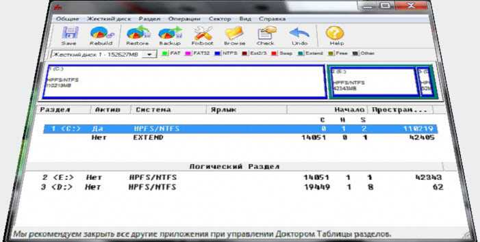 программа Partition Table Doctor