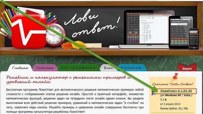 Программа для решения математических задач скачать бесплатно решение экономических задач на заказ