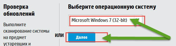Выбор windows 7 или виндовс 8 для включения блютуз