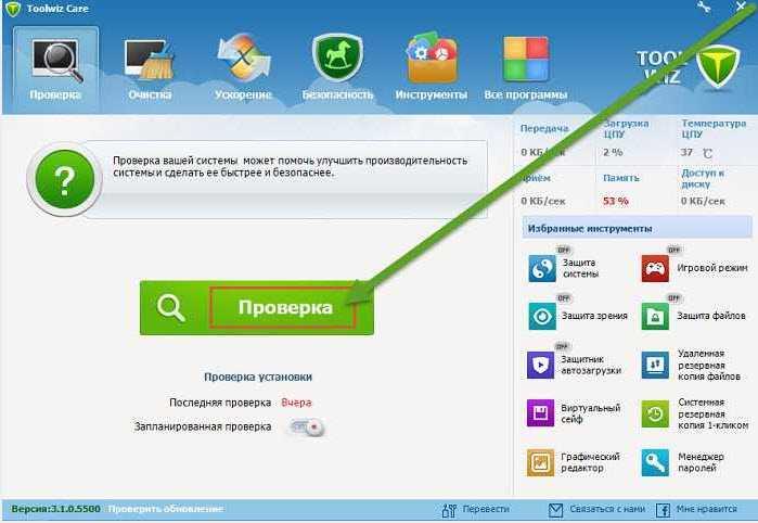 Программа очистки скачать бесплатно на русском языке