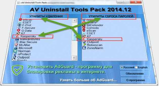 Uninsstall-Tools-Pack