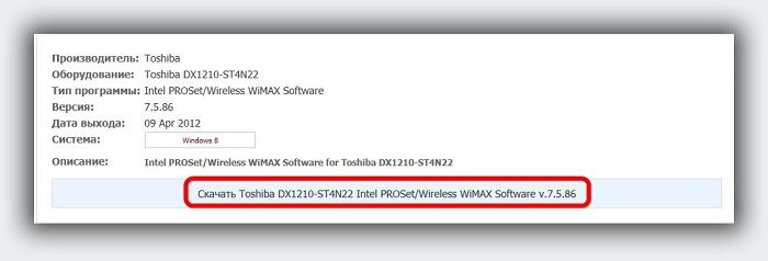 Тошиба официальный сайт драйвера для ноутбука youtube.