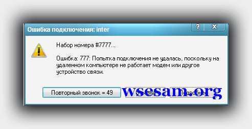 Код ошибки 777 соединение при подключении к интернету не установлено