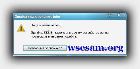 модем выдает ошибка 692 при подключении к интернету в windows 7