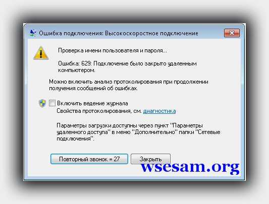ошибка 629 подключение было закрыто удаленным компьютером
