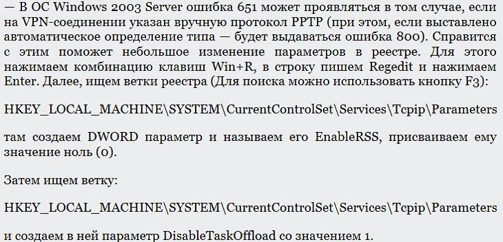 Код ошибки 651 при подключении к интернету