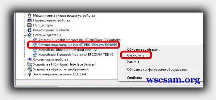 включить адаптер wifi на ноутбуке msi