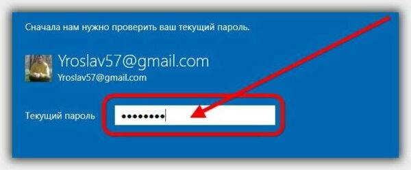 вести пароль uas майкрософт
