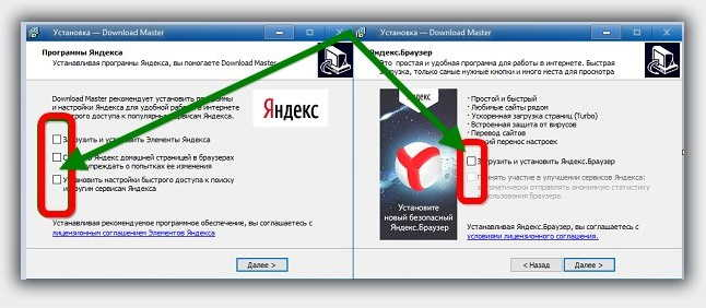 настройка download master