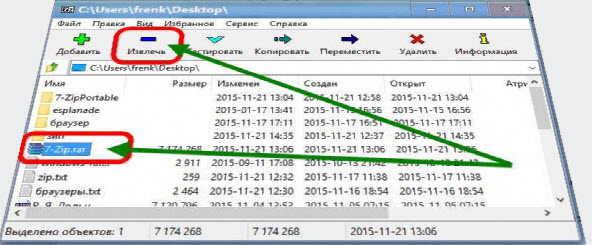 открыть файлы в архиве zip программой 7-Zip