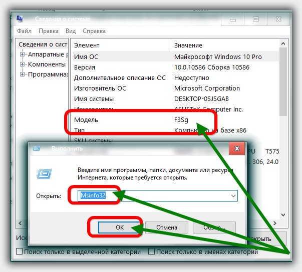 Uznat-model-noutbuka-windows-10-komandoy-Msinfo32.jpg