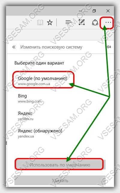 включение поиска google в браузере edge