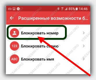 Блокировать номер на андроид
