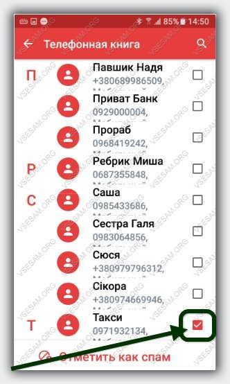 Блокировка конкретного номера на смартфоне андроид