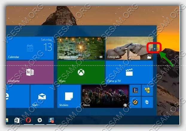Изменить размера меню Пуск на Windows 10