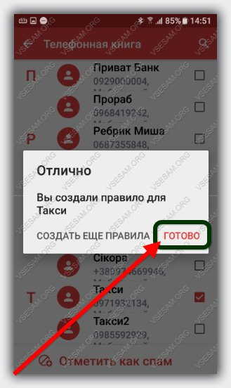 Подтверждение создания правила для блокировки СМС