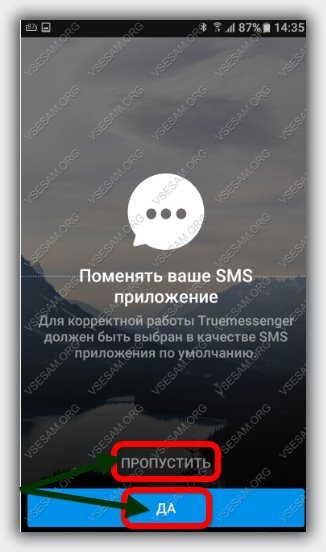 Поменять в телефоне андроид стандартное приложение СМС на программу Truemessenger