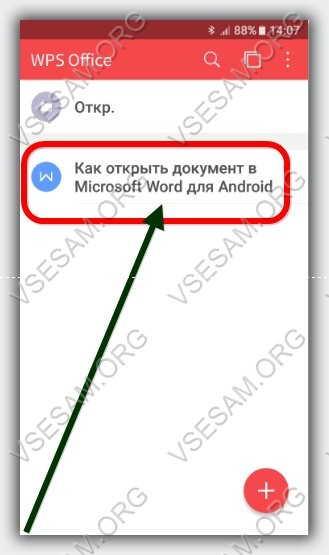 Программа Wps Office для открытия и чтение в андроид документов ворд