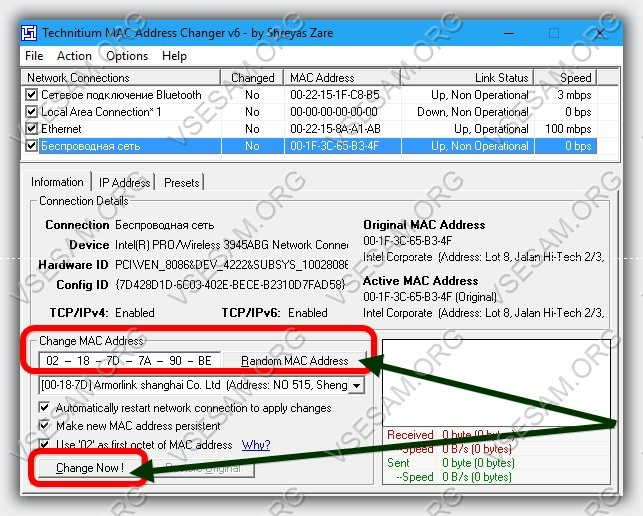 Программа для смены мас адреса - TMAC