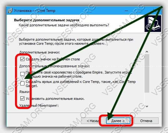 Установка программы, показывающей точную температуру Core Temp