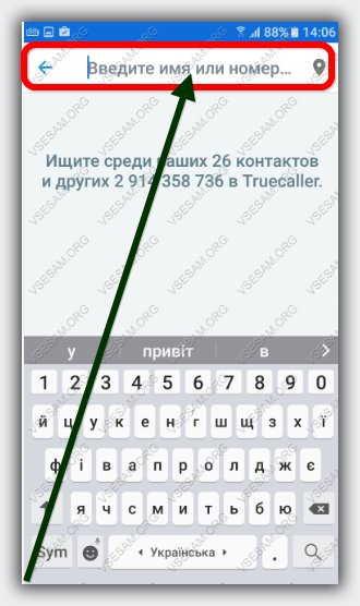 Вести имя в приложении TrueCaller