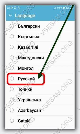 Выбор русского языка на андроид