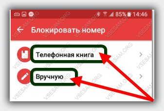 Выбор телефонной книги или прописать номер вручную для блокировки