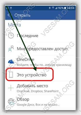 Выбор устройства андроид