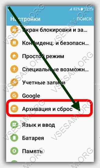 архивация и сброс в телефоне с ос андроид 4.4