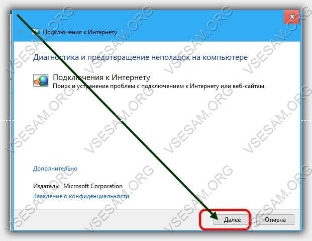 диагностика подключения к интернету на windows 7