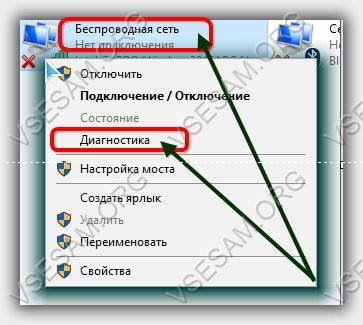 диагностика и исправить wifi на windows 10
