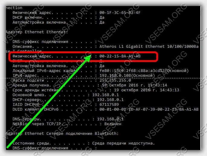 физический мас адрес сетевой карты в командной строке ноутбука
