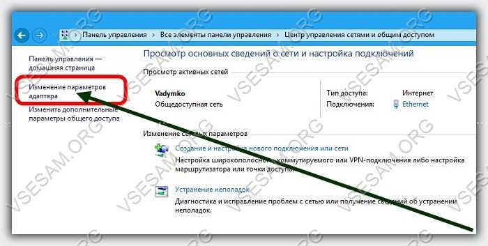 изменить параметры адаптера на windows 10