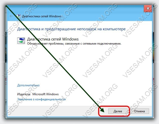 обнаружение проблем с сетевыми подключениями на windows 10